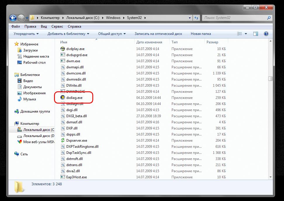 Запуск файла dxdiag.exe