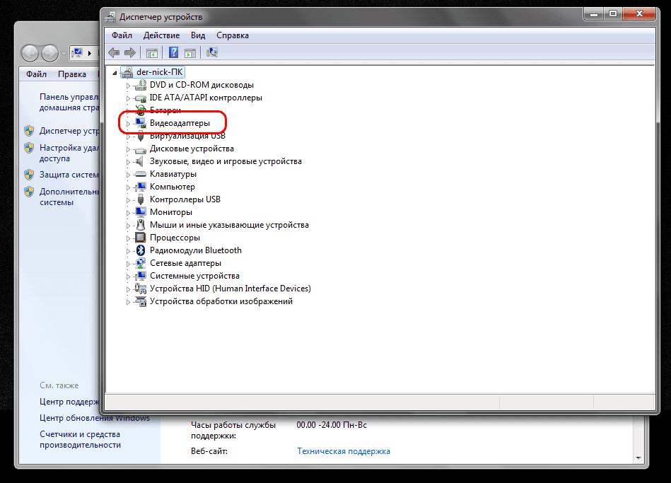 Диспетчер устройств: Видеоадаптеры