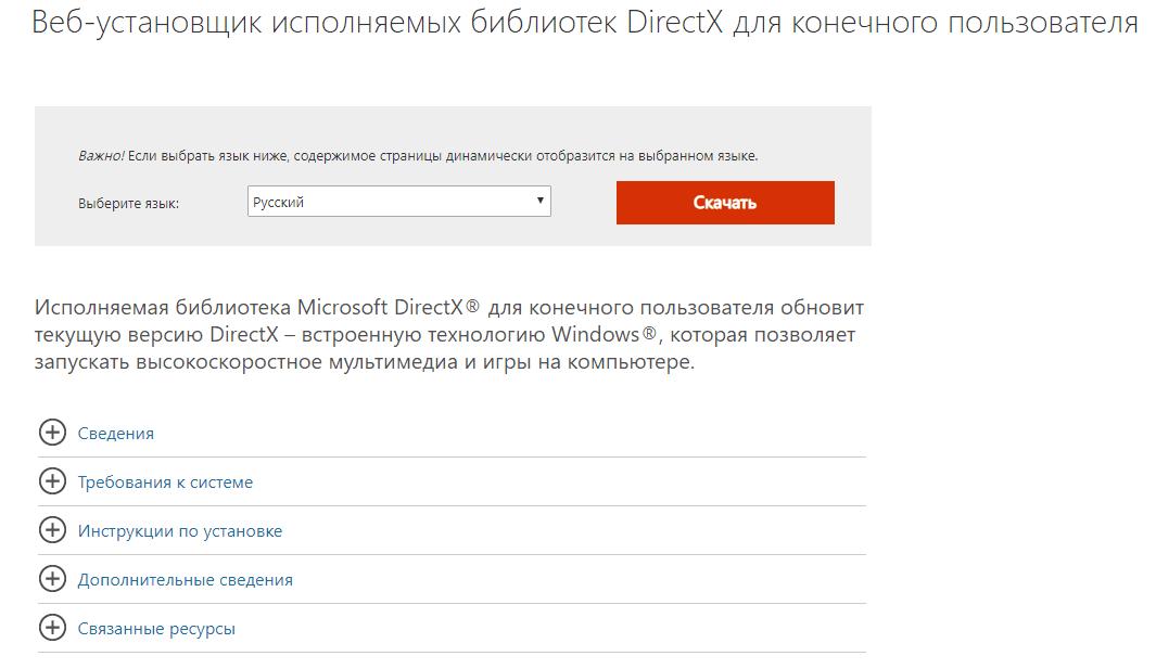 Переустановка DirectX