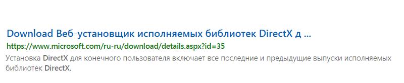 Официальный сайт Microsoft в поиске