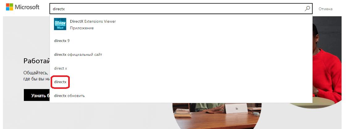 Поиск DirectX на сайте