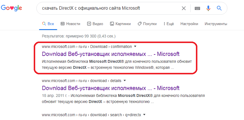 Поисковый запрос в Google