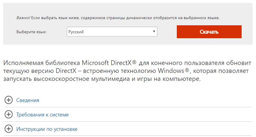 Блок загрузки DirectX